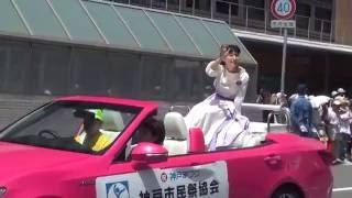 2016年5月15日 第46回神戸まつりパレード 神戸市三ノ宮駅前.