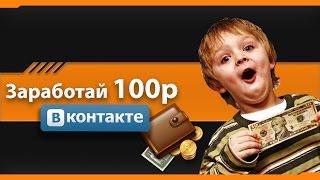 Как заработать на своем профиле в Вконтакте || Заработок для школьников