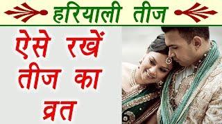 Hariyali Teej Fast (Vrat) Vidhi | Teej Vrat | ऐसे रखें हरियाली तीज का व्रत | Boldsky