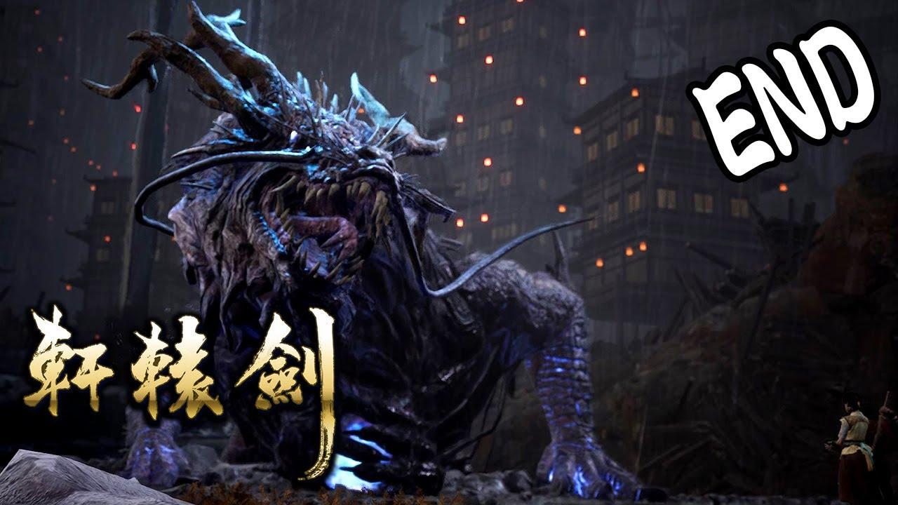 Xuan-Yuan Sword VII《轩辕剑柒》Last Part - 消灭黑火!【Feat  @Laowu老吳 】