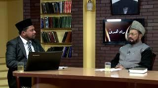 Urdu Rahe Huda 23rd Dec 2017 Ask Questions about Islam Ahmadiyya