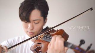 Way Maker - Sinach - Violin cover by Daniel Jang
