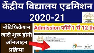 KV ADMISSION FORM 2020 CLASS 1ST | Kendriya Vidyalaya Admission first class form dates 2020-21| KVS