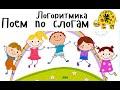 Детская Песня Ра Ры Ро Ру Рэ Потешка Логоритмика Развитие речи Раннее развитие Люляби TV mp3