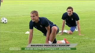 Макаренко тренируется с Колосом