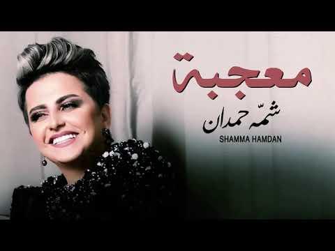 Download Shamma hamdan - Mo3jaba English and Spanish s / شمة حمدان - معجبة بالإنجليزية والإسبانية Mp4 baru