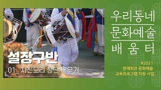[우리동네 문화예술 배움터] 설장구 01_자진모리 장단