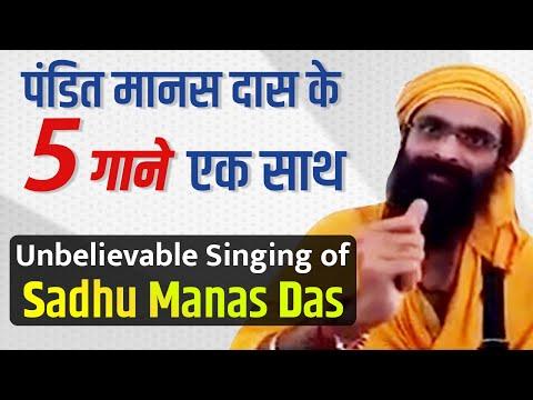 पंडित मानस दास के पांच गाने एक साथ ।। Unbelievable Singing Of Sadhu Manas Das