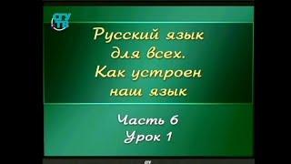 Русский язык для детей. Урок 6.1. Какое предложение называется сложным?
