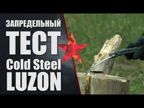 Запредельный тест Cold Steel Luzon против Mr Blade HT 2