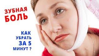 Зубная боль . Как убрать за 5 минут ?