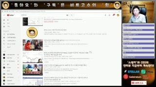 비트코인 CME 계약 종료 직전! 폭락의 끝은 어디에 ㅠㅠ   비트고수 스펑키의 비트코인 전문 방송  2018-01-26