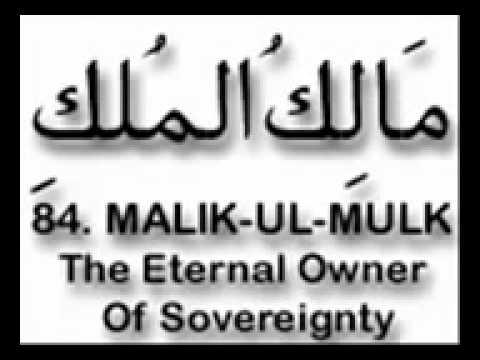 Sheikh Abdel-rahmane Sudais -Al Asma Ul Husna 99 Names Of Allah God
