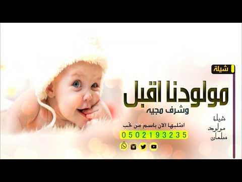 شيلة مولودنا اقبل وشرف مجيه,, شيلة جيت مولود مدح باسم سلمان