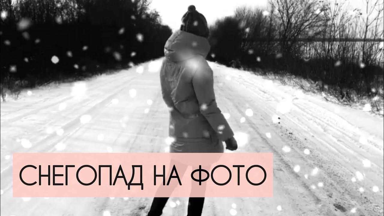 обычном падающий снег на фото в инстаграм уже однажды