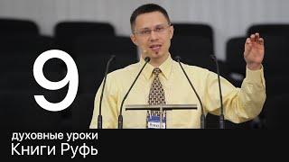 9 Алексей Прокопенко, Духовные уроки Книги Руфь