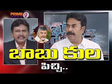 Special Discussion on Chandrababu's Caste Politics | Hot Topic with Journalist Sai | Prime9 News