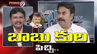 Special Discussion on Chandrababu's Caste Politics   Hot Topic with Journalist Sai   Prime9 News