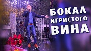Смотреть клип Александр Закшевский - Бокал Игристого Вина
