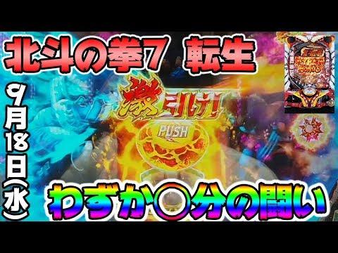 【実践】パチンコ北斗の拳7転生 これがわたがし流の立ち回りだ!!