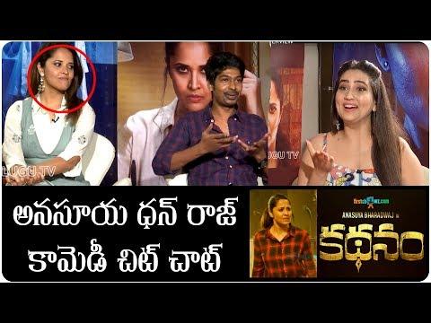 Anchor Anasuya & Comedian Dhanraj Latest Interview | Kadhanam Movie | Telugu Latest Interview
