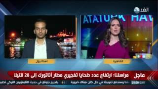 تداعيات وتطورات الهجوم الإرهابي على مطار أتاتورك التركي