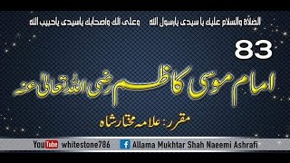 83 Story of Imam Musa Kazim bin Jafar Sadiq Alaihimasalaam