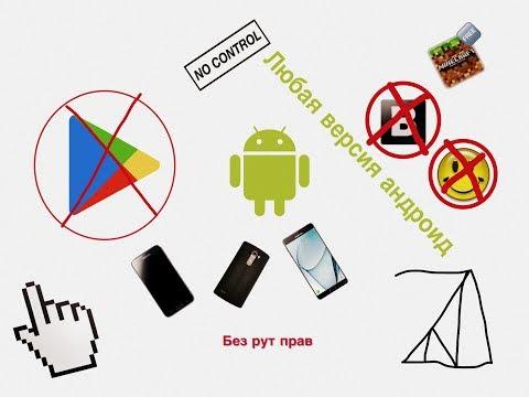 Как скачивать платные приложения бесплатно без рут на андроид?!