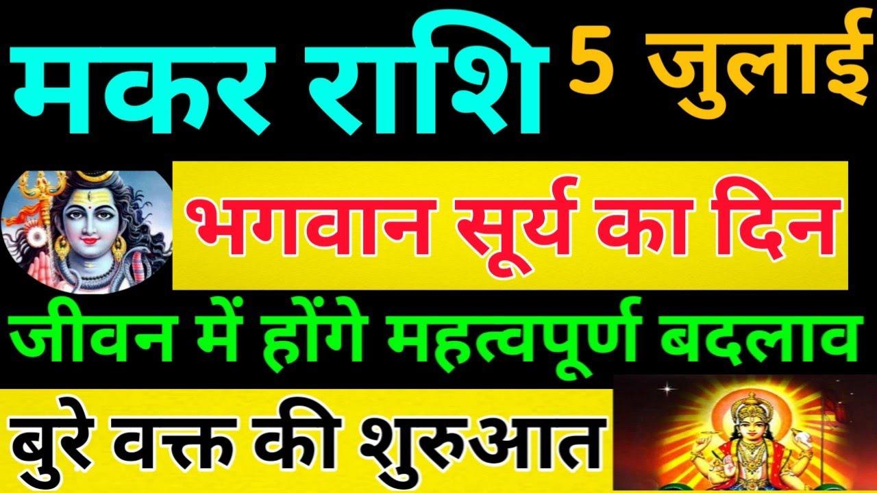 Makar Rashi 5 July 2020, Makar Rashi aaj ka Rashifal, मकर राशि आज का राशिफल