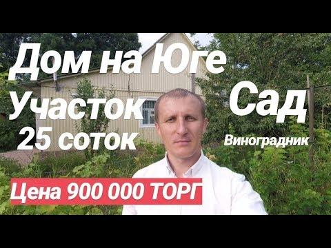 Дом на Юге / Цена 900 000 рублей / Недвижимость в Адыгее