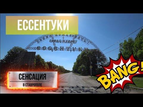 17.05.2019 Город курорт Ессентуки!