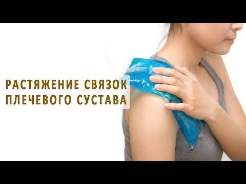 Растяжение связок плечевого сустава