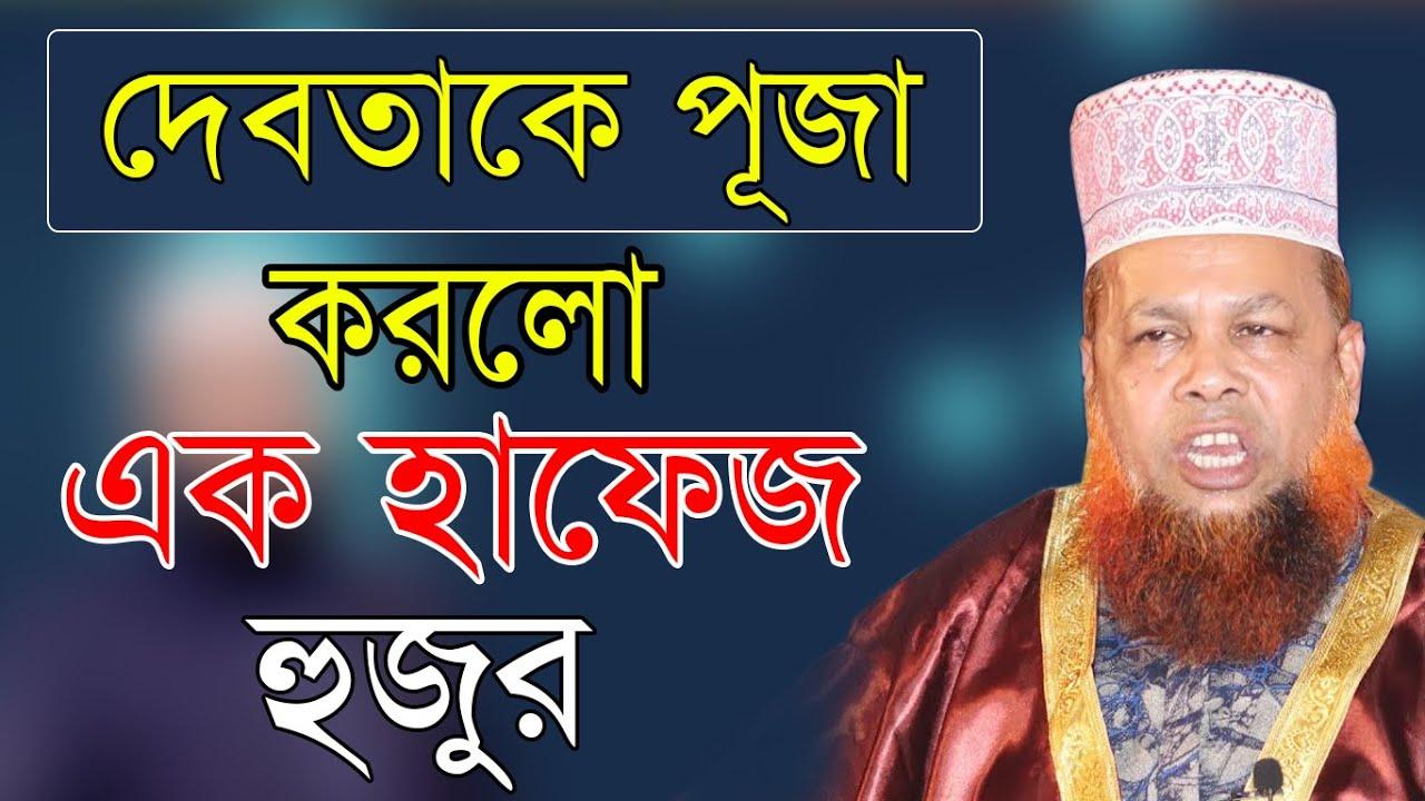 দেবতাকে পূজা করলো এক হাফেজ হুজুর | আজিজুল ইসলাম | Azizul Islam