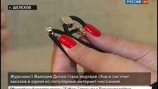 «Сюрпризы» от интернет магазина  Жительнице Шелехова каждый день приходят чужие посылки