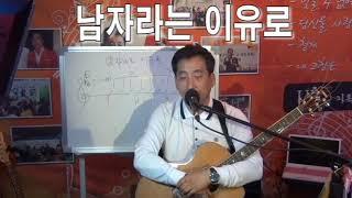 가수 유이성Live 노래교실-남자라는 이유로(조항조)