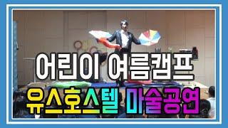 서울 유스호스텔 어린이 여름캠프 여름축제 마술사초청 신…