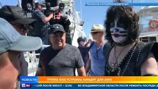 Рок-цунами у Австралии: группа KISS сыграла для акул