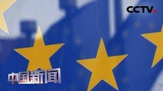 [中国新闻] 英媒:英国政府与欧盟的磋商显现积极态势 | CCTV中文国际