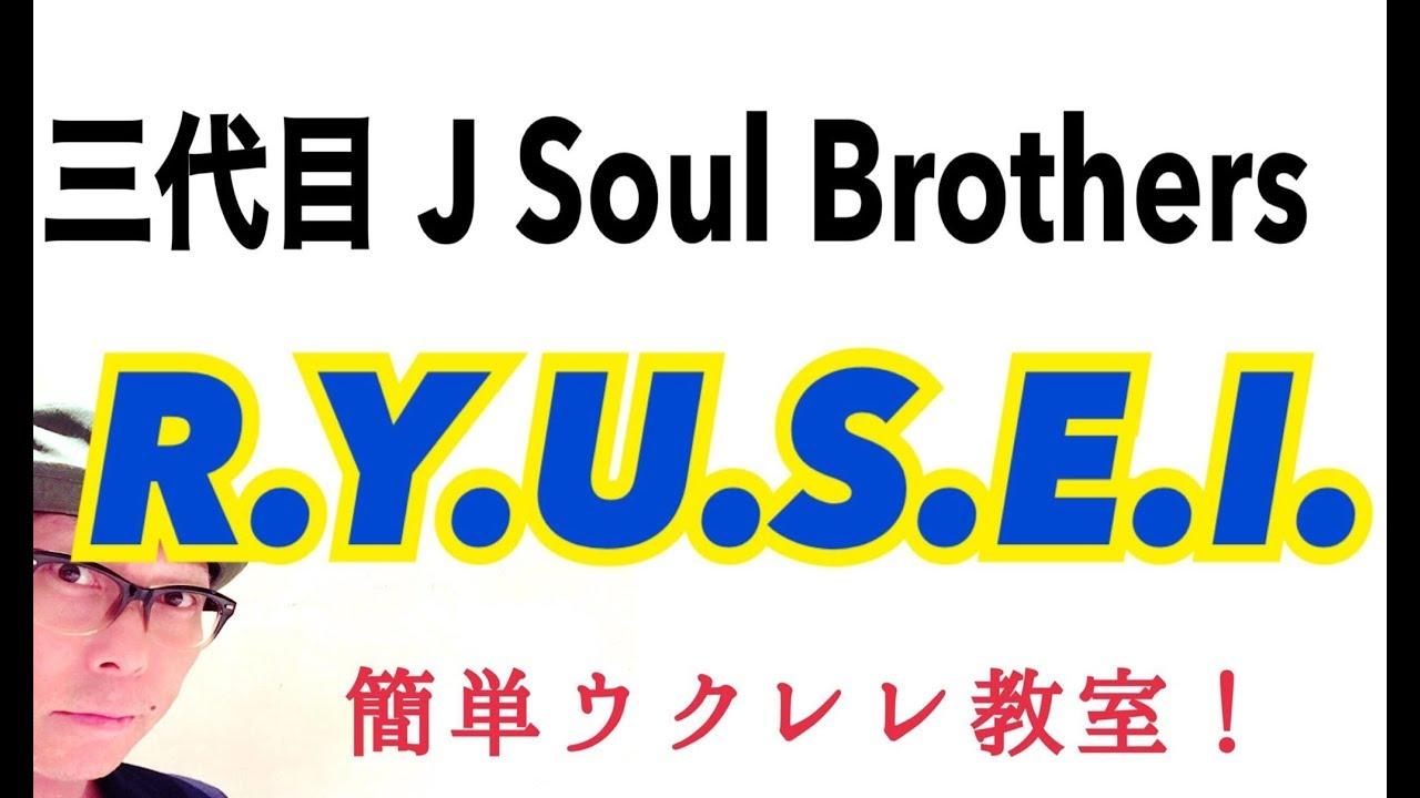 三代目 J Soul Brothers / R.Y.U.S.E.I.【ウクレレ 超かんたん版 コード&レッスン付】GAZZLELE
