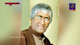 Handunagaththoth Oba Ma - 18 07 2017 | Sunil Ariyaratne | Siyatha TV Thumbnail