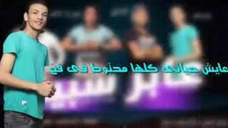 مهرجان - عابر سبيل  حالة واتس حوده بندق