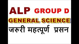 GENERALSCIECNE FOR RAILWAY GROUP D AND ALP 2018 in HINDI// General Science for Competitive exams