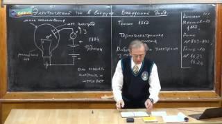 видео Вакуумный диод: характеристика, принцип работы