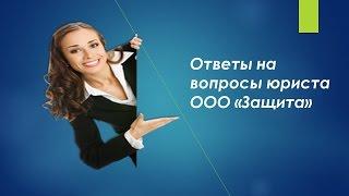 видео Переуступка права аренды земельного участка физическими и юридическими лицами