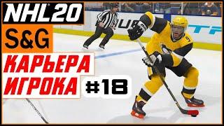 Прохождение NHL 20 [карьера игрока] #18 Во втором звене | Регулярный сезон