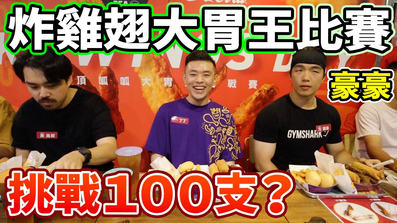 炸雞翅大胃王比賽!到底可以吃下多少支雞翅?頂呱呱TKK丨MUKBANG Taiwan Competitive Eater Challenge Big Food Eating Show|大食い