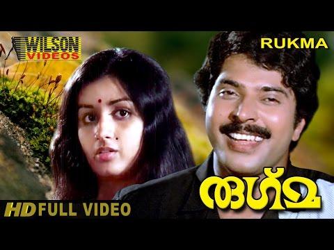 Rukma Malayalam Full Movie (1983)