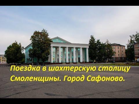 Поездка в шахтерскую столицу Смоленщины  Город Сафоново