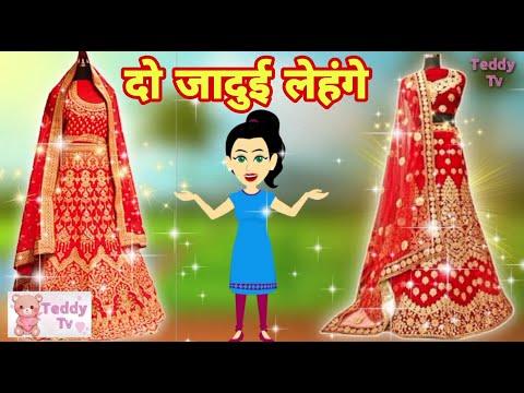 दो जादुई लेहंगे  - Hindi Kahaniya    Jadui Kahaniya    Kahaniya    Hindi Kahaniya    Chotu Tv