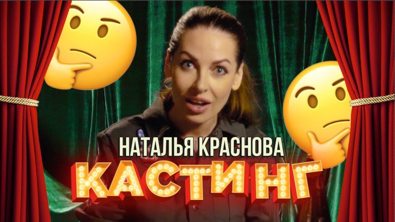 Наталья Краснова. Бар в большом городе. Кастинг 4